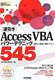 [逆引き]Access VBAパワーテクニック545 [2013/2010/2007対応]