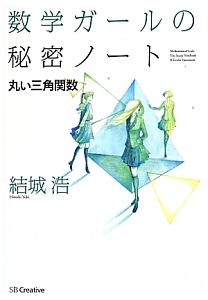 数学ガールの秘密ノート 丸い三角関数