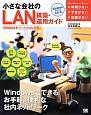 小さな会社のLAN構築・運用ガイド Windowsだけでも大丈夫!