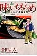 味いちもんめ にっぽん食紀行 (2)