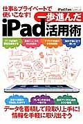一歩進んだiPad活用術 データを蓄積して段取り上手に!情報を手軽に取り出そう iPad Fan Special