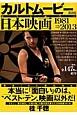 """カルトムービー 本当に面白い日本映画 1981→2013 本当に「面白い」のは、""""ベスト・テン""""映画以外だ!"""
