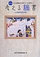 考える読書 小学校中学年の部 第59回 第59回青少年読書感想文全国コンクール入選作品