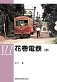 花巻電鉄(中)