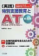 [実践]特別支援教育とAT-アシスティブテクノロジー- 特集:合理的配慮を支えるための支援技術 (4)