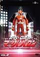 スーパーロボット マッハバロン Vol.2