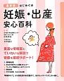はじめての妊娠・出産安心百科<最新版>