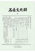 石造文化財 斎藤忠先生追悼号