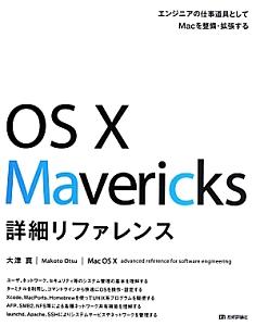 OS 10 Mavericks 詳細リファレンス