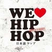 SATUSSY『WE LOVE JAPANESE HIP HOP Mixed by DJ NUCKEY』