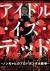 アイドル・イズ・デッド-ノンちゃんのプロパガンダ大戦争-<超完全版>[KIBF-1268][DVD]