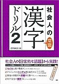 社会人の常識漢字ドリル