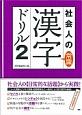 社会人の常識漢字ドリル ニュース・ビジネスで使われる必須漢字を中心に厳選 (2)