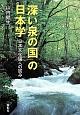 「深い泉の国」の日本学 日本文化論への試み