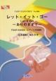 レット・イット・ゴー~ありのままで~/松たか子 FOUR HANDS(ピアノ4手連弾)