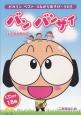 ピカリンベストつながりあそび・うた バン バンザイ~いのちがあれば~ CDブック (5)