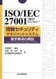 ISO/IEC 27001:2013(JIS Q 27001:2014) 情報セキュリティマネジメントシステム要求事項の解説
