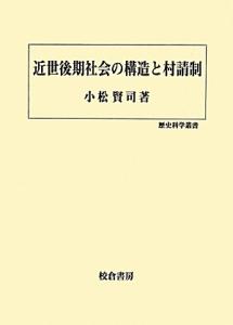 小松賢司『近世後期社会の構造と村請制』