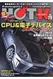 HOT-K CPU&電子デバイス最新テクノロジー 軽自動車モータースポーツ&チューニング専門誌(29)