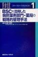 BSCを活用した病院薬剤部門・薬局の戦略的管理手法 ファーマシーマネジメント1