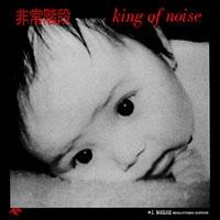 キャサリン・チャン『King Of Noise +1NOISE REMASTER EDITION』