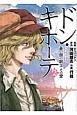 ドン・キホーテ 憂い顔の騎士 その愛 (2)