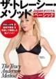 ザ・トレーシー・メソッド Japanオリジナル ベーシック 日本人女性の身体や骨格を考慮して開発した新・メソッ