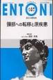 ENTONI 2014.5 頸部への転移と原疾患 Monthly Book(167)