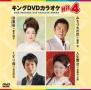 カラオケHit4(演歌) 薄墨桜