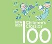 ママと聴こうよ! ~新・こどものためのクラシック・ベスト100