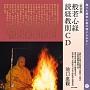 <新装版>般若心経・読経教則CD 誰でも般若心経が唱えられる!