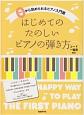 はじめてのたのしいピアノの弾き方 コード一覧表付き 0から始められるピアノ入門書