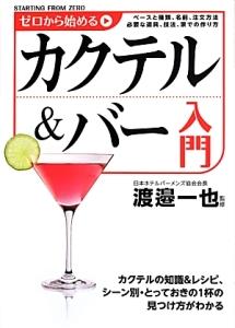 渡邉一也『ゼロから始める カクテル&バー入門』