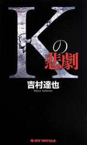 『Kの悲劇』吉村達也