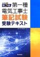第一種電気工事士筆記試験受験テキスト<改訂第5版>