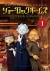 シャーロック ホームズ(1)[PCBE-12171][DVD]