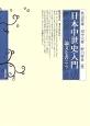 日本中世史入門 論文を書こう
