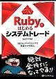 Rubyではじめるシステムトレード 現代の錬金術師シリーズ121 「使える」プログラミングで検証ソフトを作る