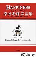 ミッキーマウス 幸せを呼ぶ言葉