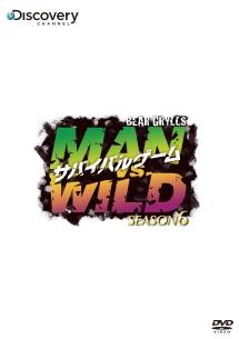 サバイバルゲーム MAN VS. WILD シーズン6 マレーシアでサバイバル/サバイバル術復習 編