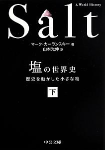 塩の世界史 歴史を動かした小さな粒