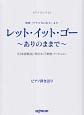 レットイットゴー~ありのままで~/日本語歌詞 松たか子歌唱バージョン ピアノ弾き語り 映画「アナと雪の女王」より