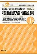珠算・電卓実務検定 模擬試験問題集 1級 平成26年 伝票付