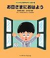 お日さまにおはよう 子どもの生活習慣を考える絵本1