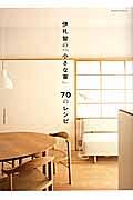 伊礼智の「小さな家」 70のレシピ