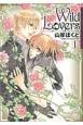 Wild Lovers(上)