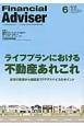 Financial Adviser 2014.6 ライフプランにおける不動産あれこれ The best proposals for th(187)
