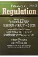 FINANCIAL Regulation 2014SUMMER 今後の日本経済と金融機関が果たすべき役割 金融機関のための規制対応情報(3)