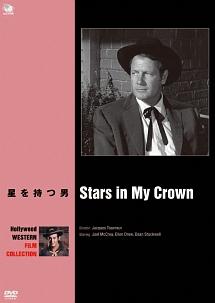 ハリウッド西部劇映画傑作シリーズ 星を持つ男