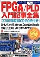 FPGA/PLD入門記事全集 2200ページ収録CD-ROM付き 月刊トランジスタ技術,Interface,Desi